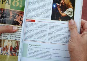 manowar libro Bulgaria pic 1